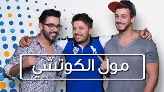 Download Hatim Ammor & Saad Lamjarred & Ahmed Chawki   حاتم عمور & سعد لمجرد & أحمد شوقي - مول الكوتشي Mp3 and Videos