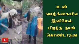 உன் வாழ்க்கையில இனிமேல் பிறந்தநாள் கொண்டாடுவ? - #Birthday | #Kerala | #GirlInsult