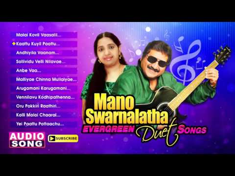 Mano Swarnalatha Evergreen Duet Songs | Audio Jukebox | Tamil Movie Songs | Ilayaraja | Music Master