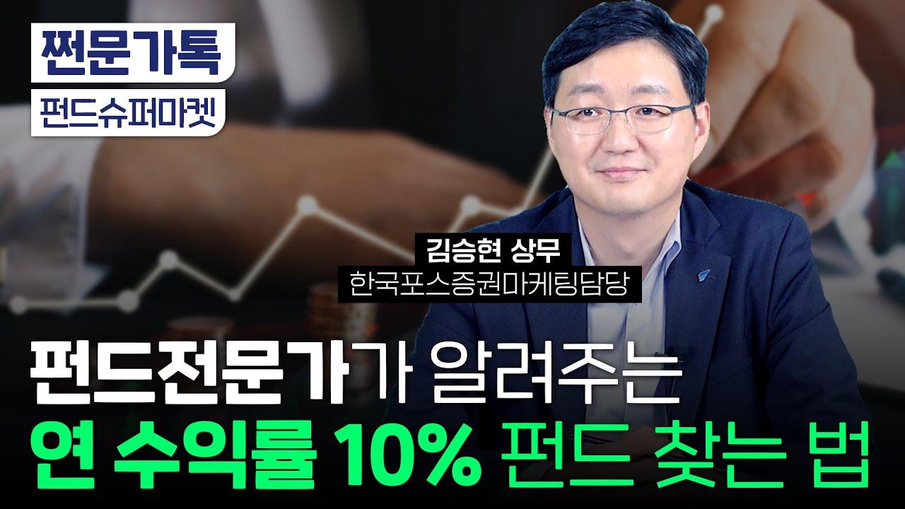 올해 액티브 펀드 수익률 8.5%|오를 펀드 고르는 팁|펀드 투자 A to Z