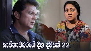 Septhembaraye Diga Dawasak | Episode 22 - (2021-09-05) | ITN Thumbnail