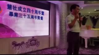 麗澤中學慧社成立40周年暨畢業35周年聚會易彬乾老師講話