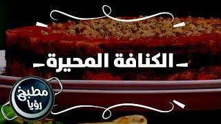 الكنافة المحيرة بالفستق الحلبي - ايمان عماري