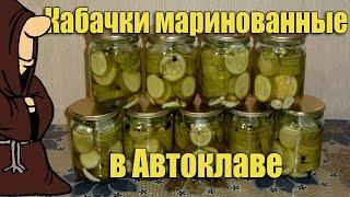 КАБАЧКИ МАРИНОВАННЫЕ В АВТОКЛАВЕ. Рецепты для Автоклава.