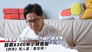 微電影《男兒Don't入樽》做主角 套票$300半小時售罄 《教束》程人富:會加場!