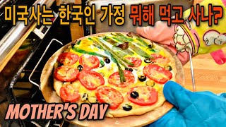 #미국사는 한국인 가정 뭐해 먹고 사나/오늘 뭐해먹을지 고민이신분은 영상 참고하세요/미국 마더스데이Mother's Day Event 깜작선물/필라델피아 일상