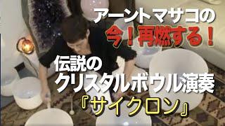 Crystal Bowl 『サイクロン』Cyclone【クリスタルボウル ヒーリング】アーントマサコ thumbnail