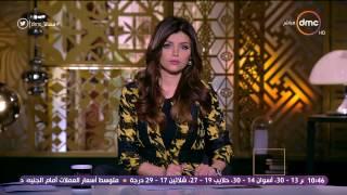 برنامج مساء dmc مع إيمان الحصري - حلقة الأحد 26-3-2017 لقاء مع الإعلامية الكبيرة إيناس جوهر