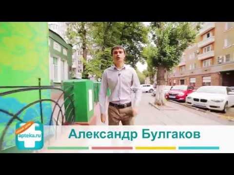 Apteka.ru Аптека.ру Саратов