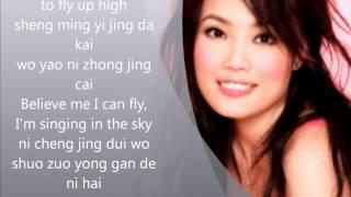 Joey Yung - My Pride Lyrics