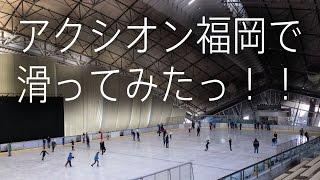 アクシオン福岡で滑ってみた