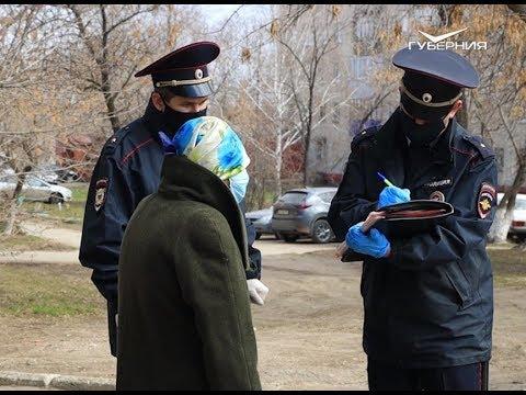 За что могут оштрафовать жителей Самарской области в период самоизоляции