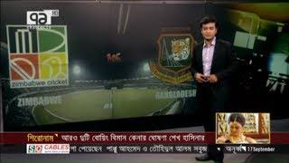 খেলাযোগ ১৭ সেপ্টেম্বর | khelajog 17 September | Sports news | Ekattor Tv