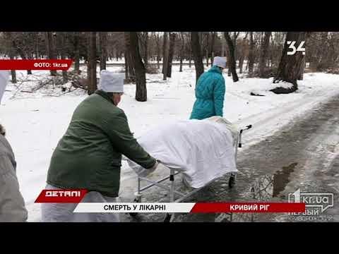 34 телеканал: Житель Кривого Рога разбился насмерть, выпрыгнув из окна больницы