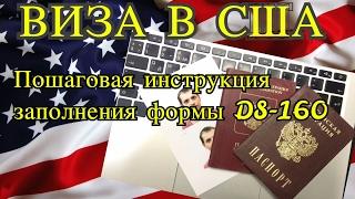 Новая пошаговая инструкция заполнения формы DS-160. Американская виза 2017