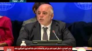 """بالفيديو.. رئيس وزراء العراق: لا نستطيع محاربة """"داعش"""" وحدنا"""