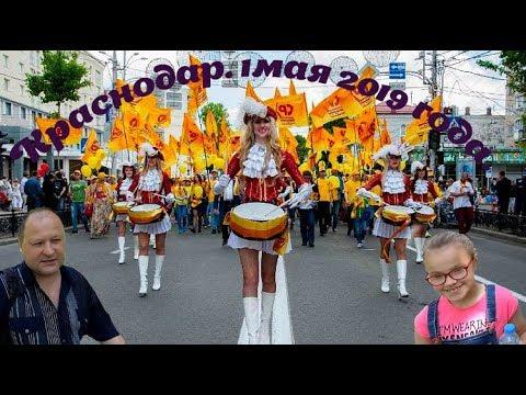 1 Мая 2019 Краснодар