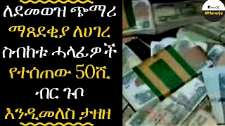 ETHIOPIA - Corruption in case of salary increment in Ethiopia