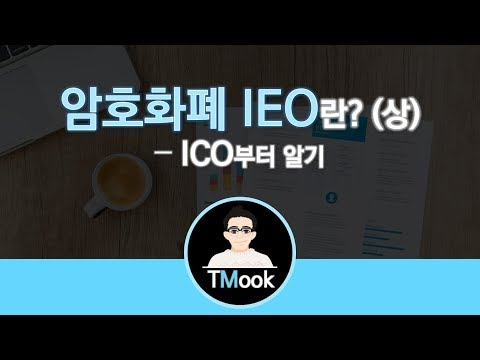 IEO란(상)_ICO부터 알기 blockchain IEO and ICO