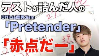 【替え歌】テストが詰んだ人の「Pretender」【Official髭男dism】