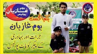KPK Police | Yom-e-Ghazian | Kohat