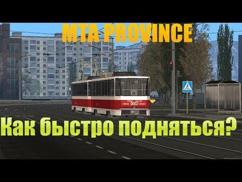 MTA PROVINCE КАК БЫСТРО...