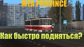 MTA PROVINCE КАК БЫСТРО ПОДНЯТЬСЯ НА СЕРВЕРЕ?!