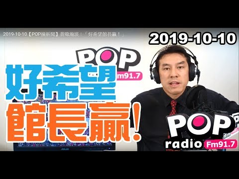 2019-10-10【POP撞新聞】黃暐瀚談:「好希望館長贏!」