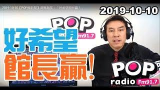 Baixar 2019-10-10【POP撞新聞】黃暐瀚談:「好希望館長贏!」