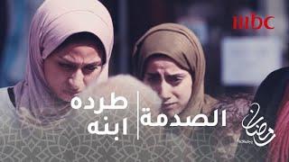 الصدمة - الحلقة 27 - الشباب ينقذون رجلا عجوزا طرده ابنه من المنزل