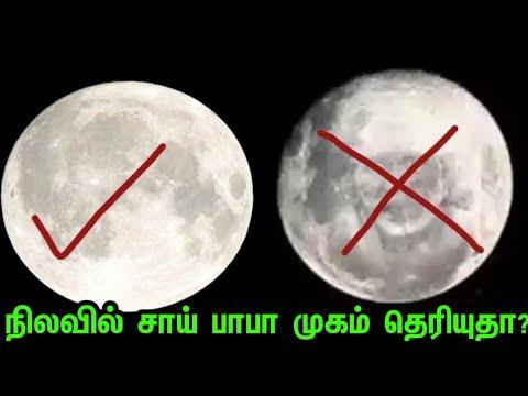 Sai Baba in moon; zoom full moon 24/9/2017 11:45 நிலவில் சாய் பாபா முகம் தெரியுதா?