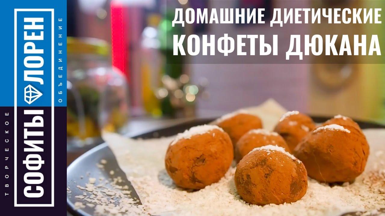 Диетические конфеты | Быстрый и простой рецепт | Татьяна Глаголева