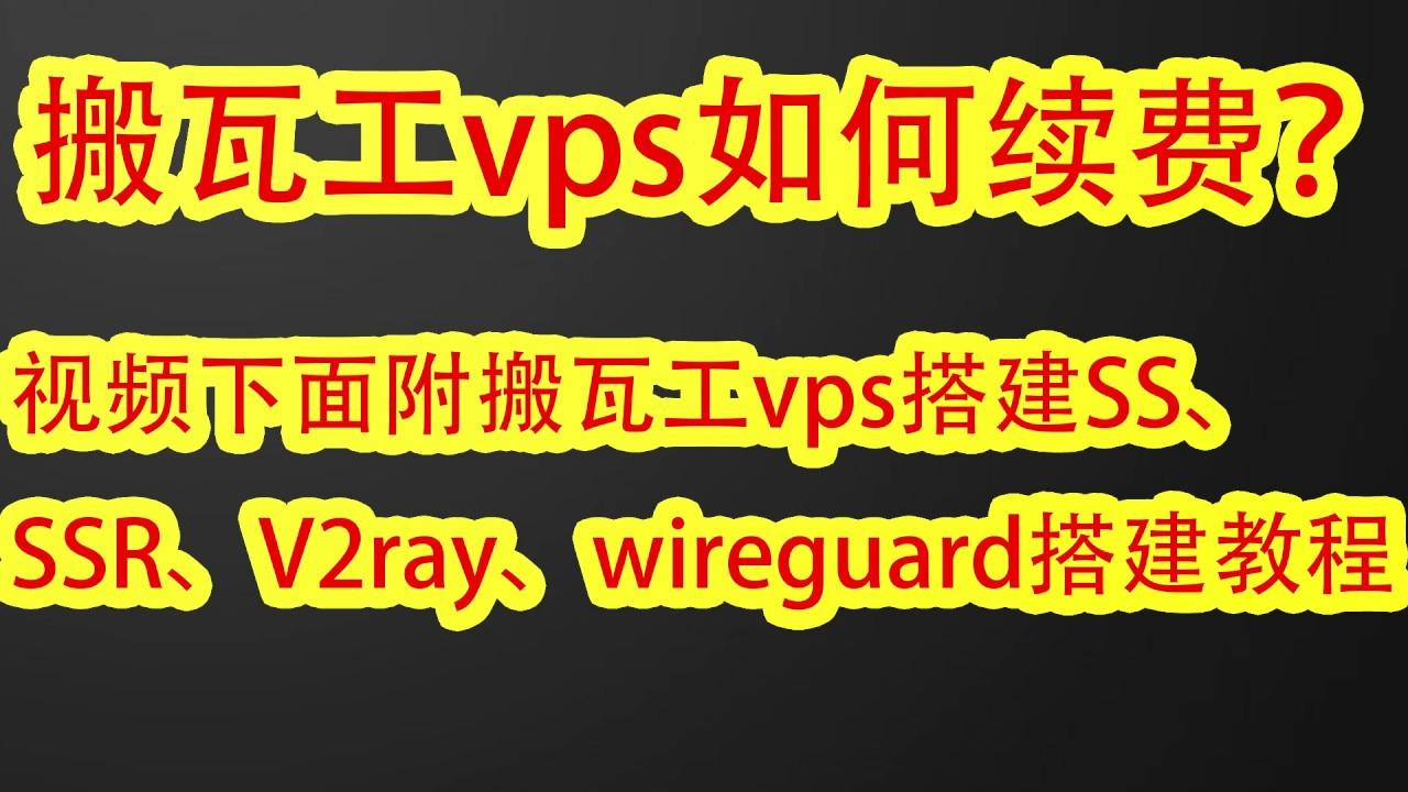 【82年苍老湿】bandwagonhost搬瓦工vps到期怎么续费?视频下方附搬瓦工vps搭建SS/SSR/V2ray/wireguard翻墙教程,支持windows 安卓 苹果iOS