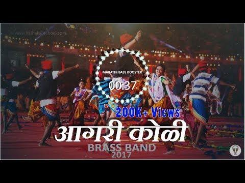 Aagri Koli Brass Band 2017 | आगरी कोळी Brass Band 2017- Aagri koli song 2017