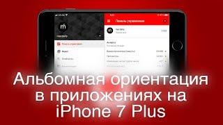 альбомная ориентация приложений в iPhone 7 Plus