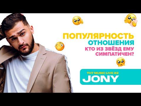 JONY: про детство, новый альбом и дуэт с Zivert