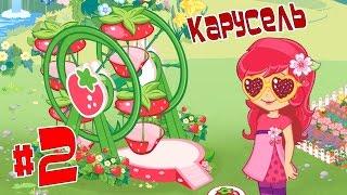 Шарлотта Земляничка открывает Карусель серия 2 - Ягодный Праздник   BUDGE Apps(В этом эпизоде игры, мы пройдем все задания для Шарлотты и откроем праздничную карусель, смотрите это и..., 2016-04-25T04:08:13.000Z)
