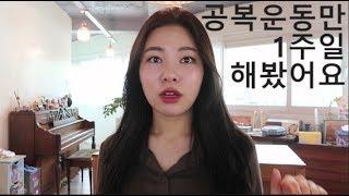 공복운동만 살살 해봤어요 ! 일주일 몸무게 Before&After 후기 ! (feat. 벚꽃)