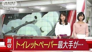 大王製紙が日清紡買収へ 背景にトイレットペーパー(17/02/07)