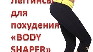 Леггинсы для похудения body shaper