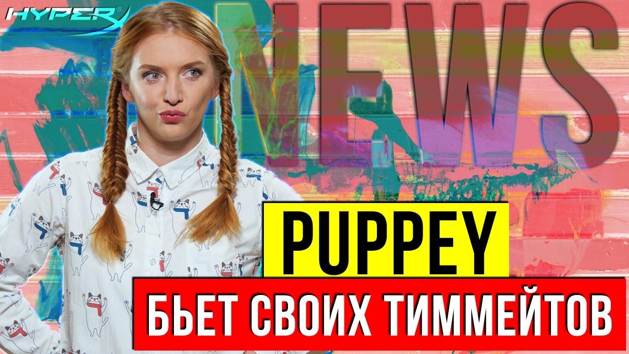ТОП 10 ИГР. Puppey избивает тиммейтов, пройти Мафию 3 за час. HyperX News