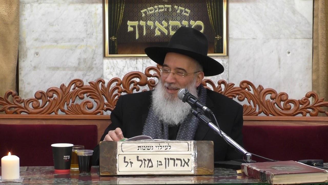 הרב יעקב שכנזי הרצינות בנישואין+הרב יוסף שטרית ביאור הקטורת