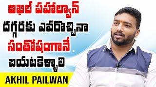 Akhil Pahilwan Exclusive Interview || Ram Nagar Akhil Pahilwan Interview || SumanTV Life