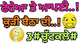 3 ਪੰਜਾਬੀ ਚੁੱਟਕਲੇ !! ਫੇਰੇਅਾ ਤੇ ਅਾਪਣੀ ਕੁੜੀ..!!Punjabi Chutkule !!Funny jokes