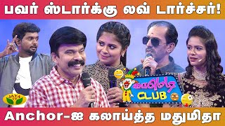 "Mimicry, stand up comedy- Full கலாய் நிறைந்த ""Comedy Club"" 