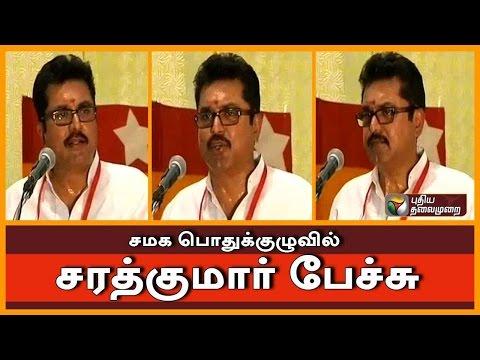 Live: Sarathkumar speech at executive committee meeting of SMK
