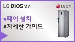LG 컨버터블 냉장고 - 페어 설치 가이드