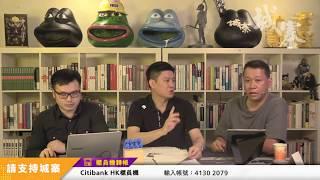 全球大流行 武漢肺炎攬炒 - 10/03/20 「奪命Loudzone」長版本
