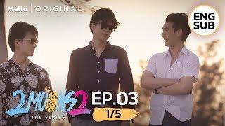 2Moons2 The Series EP.3_1/5 | เป็นรุ่นพี่ก็ต้องดูแลรุ่นน้อง | Mello Thailand