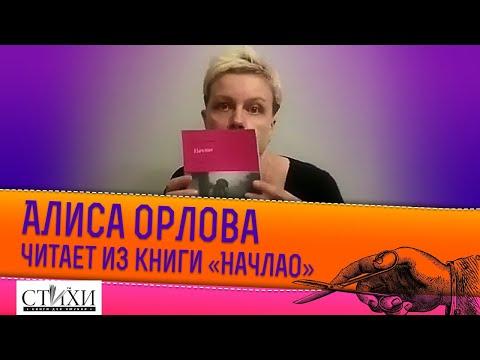 Поэт читает свои СТиХИ. Алиса Орлова